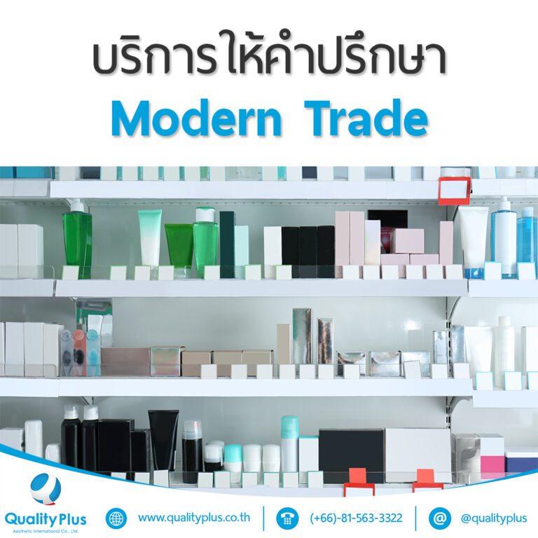 การขายสินค้าผ่าน Modern Trade