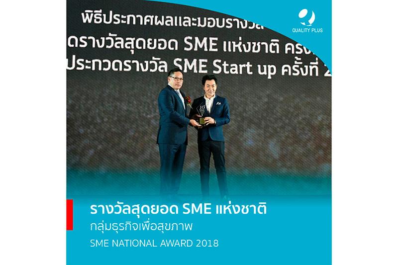 รางวัลสุดยอด SME แห่งชาติ ครั้งที่ 10