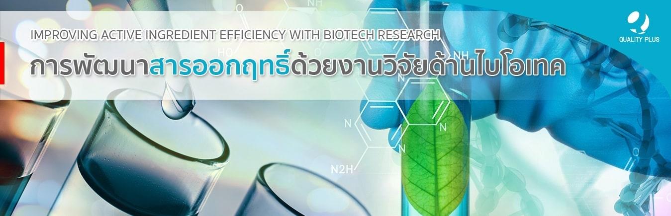 การพัฒนาสารออกฤทธิ์ (Active Ingredients) ด้วยงานวิจัยด้านไบโอเทค