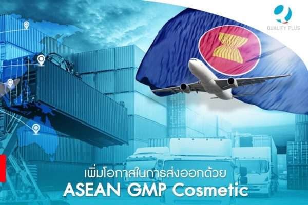 ASEAN GMP Cosmetic