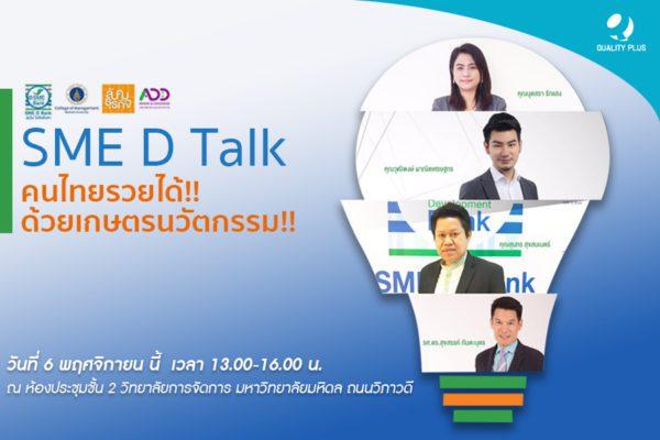 SME D TALK