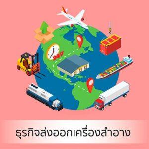 ธุรกิจส่งออกผลิตภัณฑ์เครื่องสำอาง (Cosmetic Exporter)