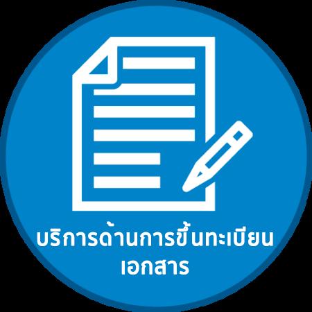 บริการด้านการขึ้นทะเบียนเอกสาร