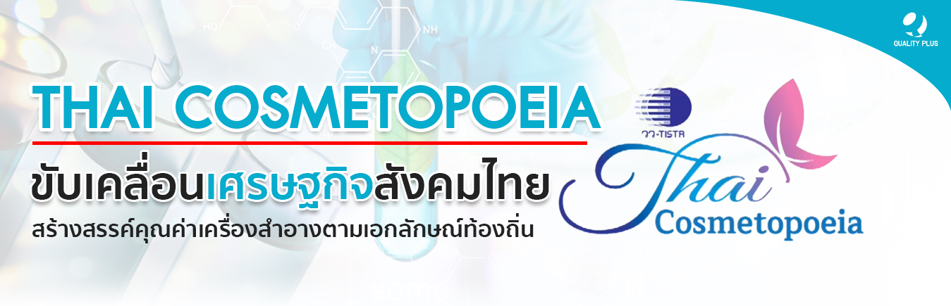 Thai Cosmetopiea
