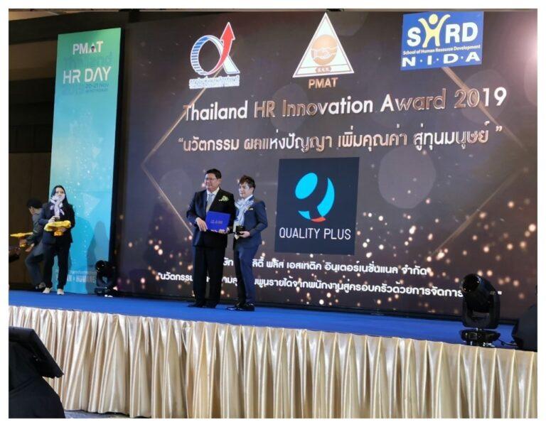 บริษัท ควอลิตี้พลัส เอสเทติค อินเตอร์เนชั่นแนล จำกัด เข้ารับรางวัลเหรียญเงิน Thailand HR Innovation Award 2019 จากโครงการ นวัตกรรมสร้างความสุขเพิ่มพูนรายได้จากพนักงานสู่ครอบครัวด้วยการจัดการยุค 4.0