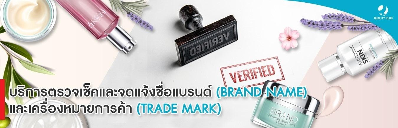 บริการตรวจเช็คและจดแจ้งชื่อแบรนด์ (Brand Name) และเครื่องหมายการค้า (Trade Mark)