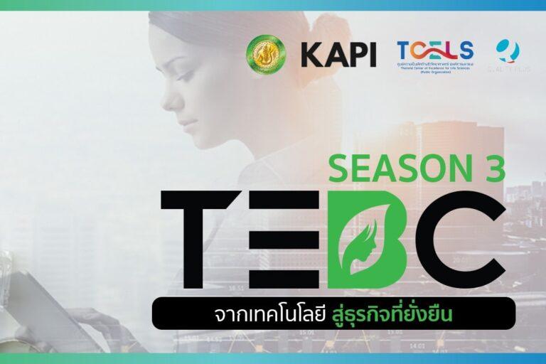 หลักสูตรผู้ประกอบการด้านนวัตกรรมสมุนไพรเพื่อสุขภาพและเครื่องสำอางสู่ตลาดส่งออก Thailand Entrepreneur in Bio Cosmetic (TEBC)