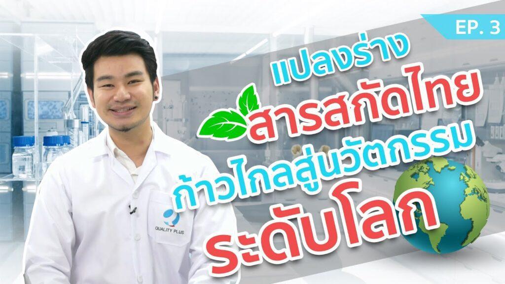 สื่อสาร(สกัด) EP.3 แปลงร่างสมุนไพรไทย ก้าวไกลสู่นวัตกรรมระดับโลก