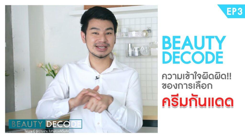 Beauty Decode: EP.3 ความเข้าใจผิดของการเลือกครีมกันแดด