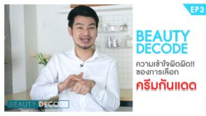 ิbeauty decode ep3
