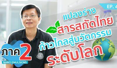 สื่อสาร(สกัด) EP.4 แปลงร่างสมุนไพรไทย ก้าวไกลสู่นวัตกรรมระดับโลก – ภาค 2