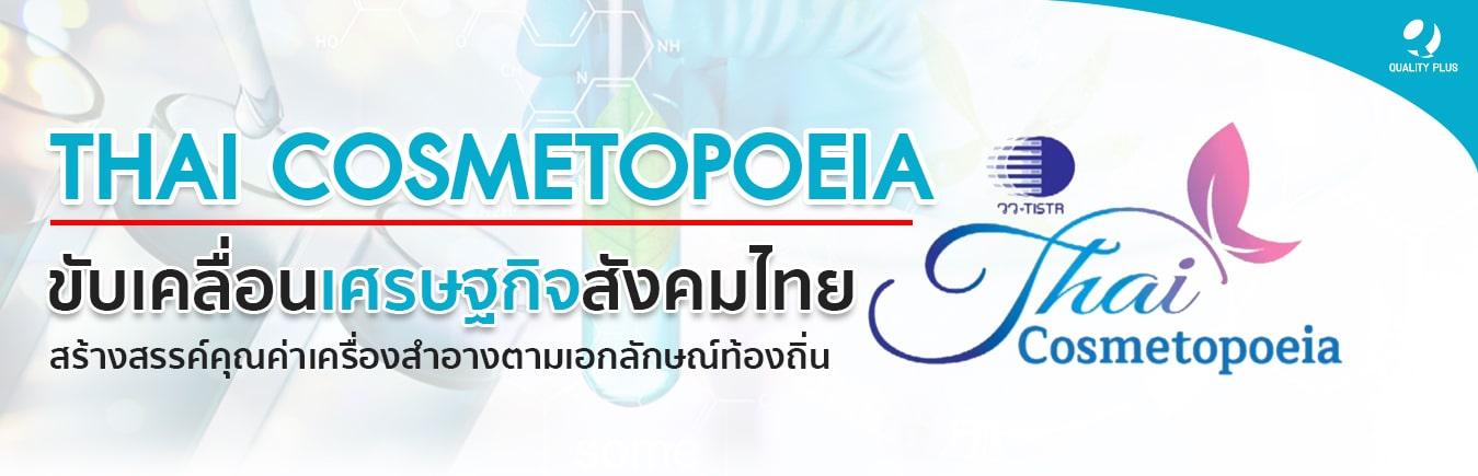 Thai Cosmetopoeia