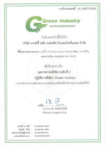 The Green Industry Certification