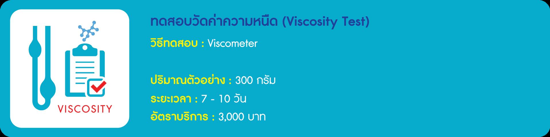 ทดสอบวัดค่าความหนืด (Viscosity Test)