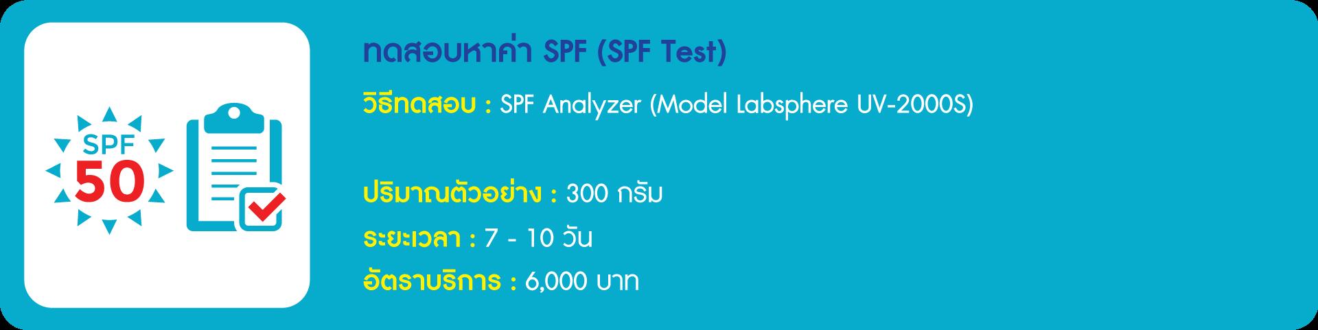 ทดสอบหาค่า SPF (SPF TEST)