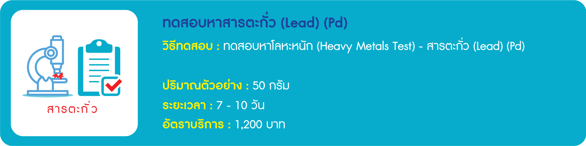 สารตะกั่ว (Lead) (Pd)