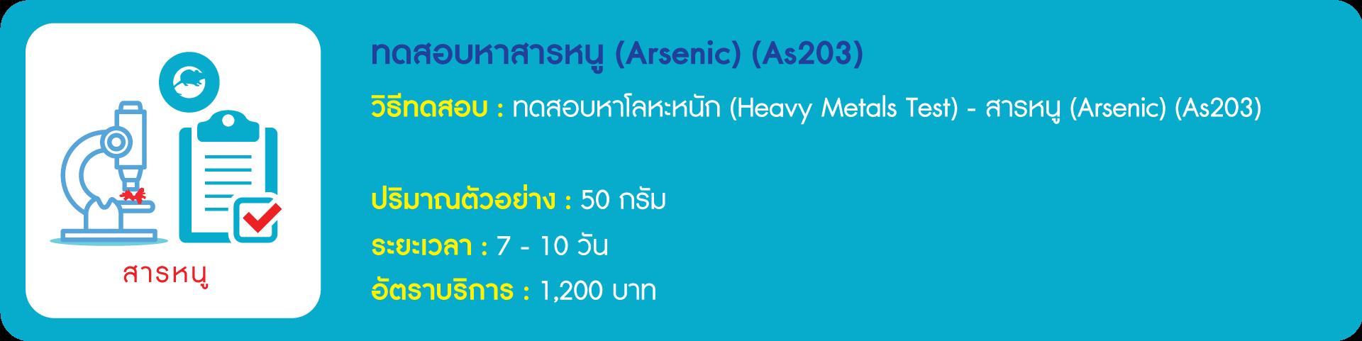 สารหนู (Arsenic) (As203)