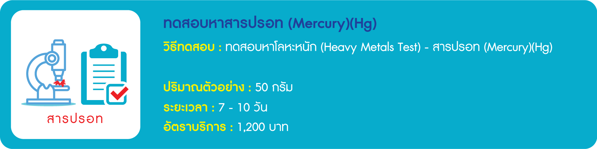 สารปรอท (Mercury)(Hg)