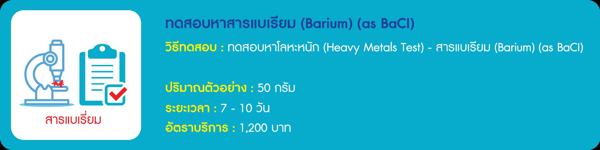 สารแบเรียม (Barium) (as BaCI)