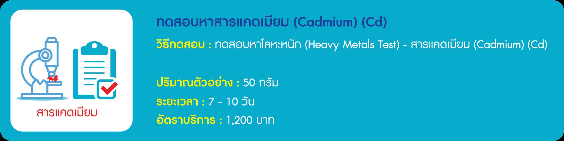 สารแคดเมียม (Cadmium) (Cd)