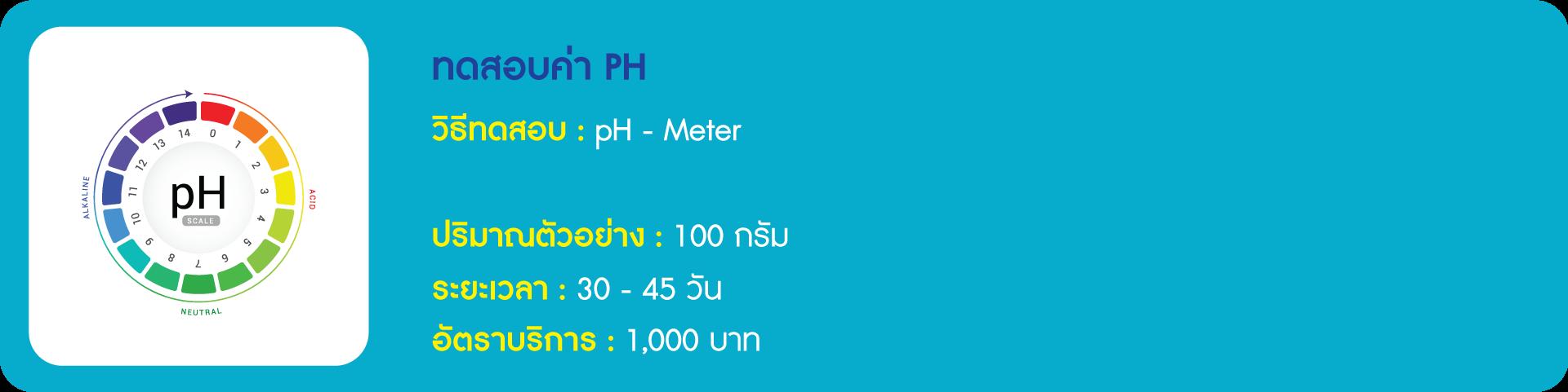 ทดสอบค่า PH