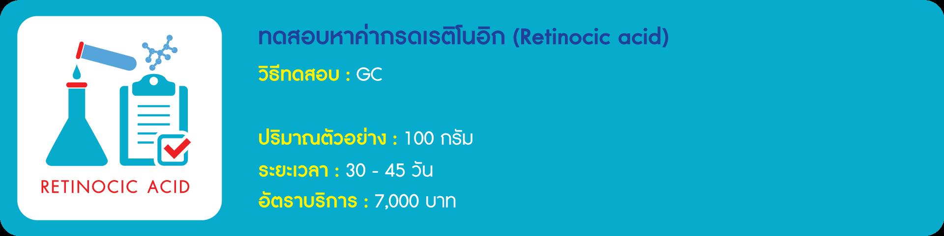 ทดสอบหาค่ากรดเรติโนอิก (Retinocic acid)