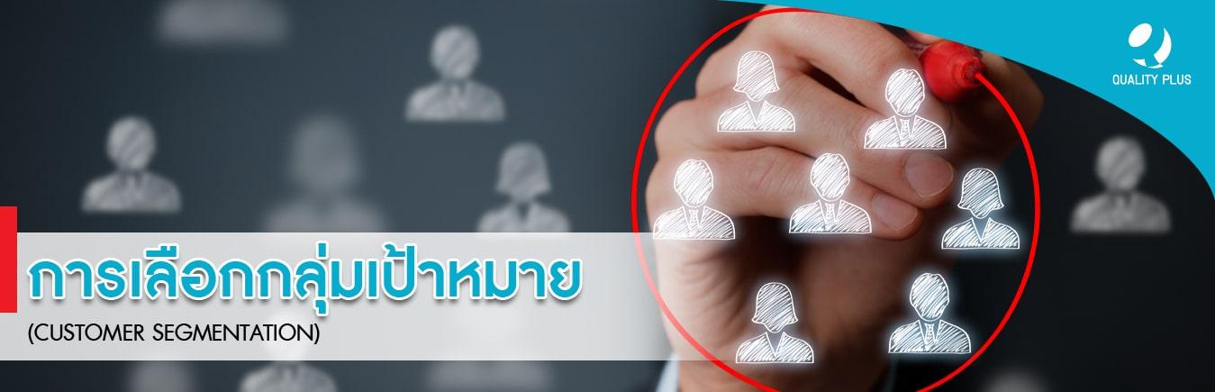 การเลือกกลุ่มเป้าหมายของสินค้า (Customer Segmentation)