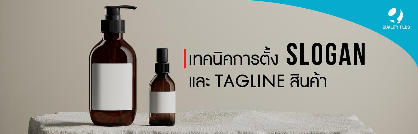 เทคนิคการตั้ง Slogan และ Tagline สินค้า