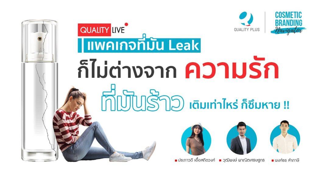 แพคเกจที่มัน Leak ก็ไม่ต่างจากความรักที่มันร้าว