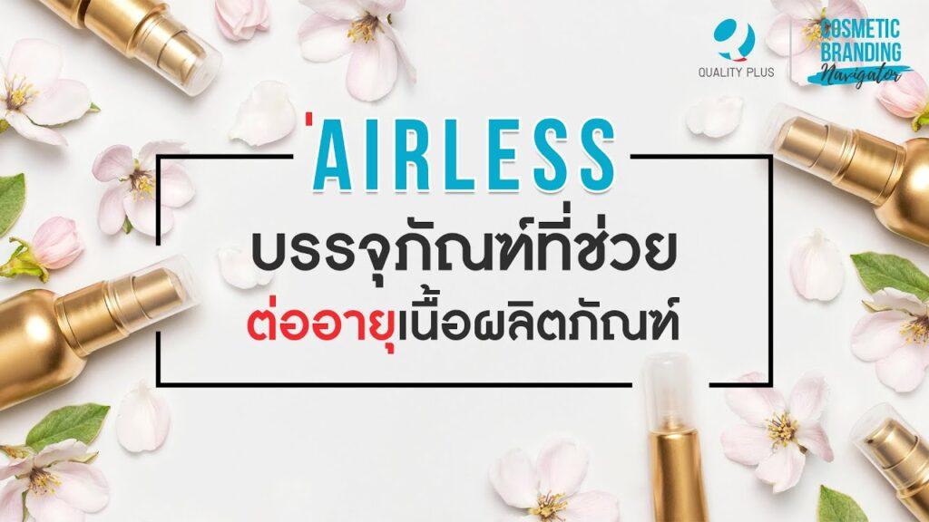 Airless บรรจุภัณฑ์ที่ช่วยต่ออายุเนื้อผลิตภัณฑ์