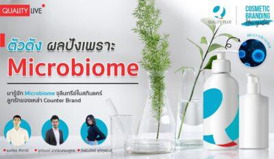 ตัวดัง! ผลปังเพราะ Microbiome