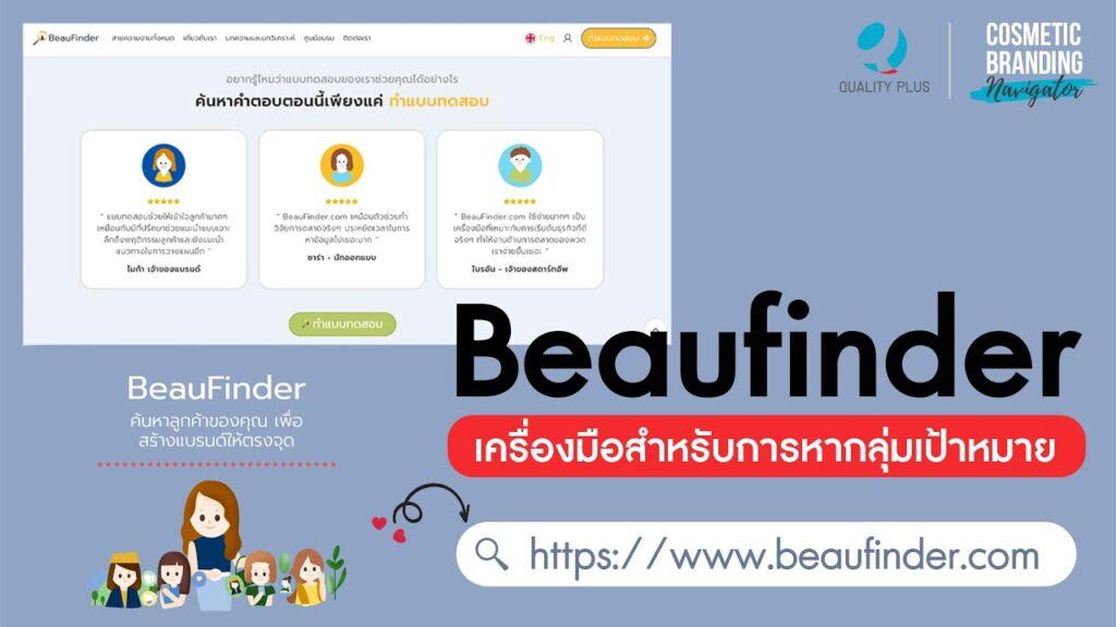 Beaufinder เครื่องมือสำหรับการหากลุ่มเป้าหมาย