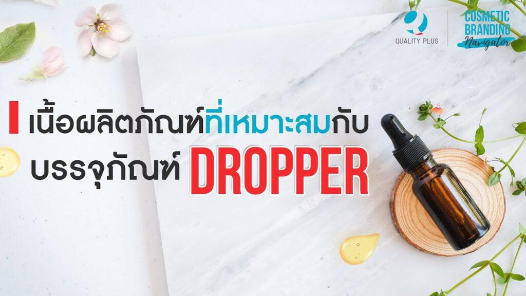 เนื้อผลิตภัณฑ์ที่เหมาะสมกับ บรรจุภัณฑ์ Dropper