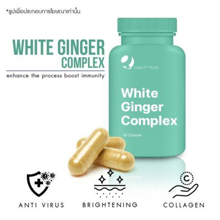 White Ginger Complex